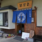 麺武者 - お店の入口