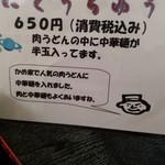 86286121 - ココのお店は、中華スープにうどんさん相席タイプかな?(^-^)