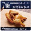 なるとキッチン - その他写真:若鶏半身揚げ「なるとキッチン」