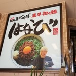 濃厚担々麺 はなび  -