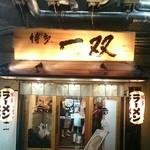 博多一双 中洲店 - 中洲