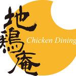 地鶏庵 - ゆったりくつろげる。料理・サービス・安全・安心
