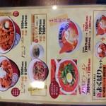 スタミナホルモン食堂 食楽 福島県庁西店 - ランチメニュー