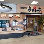 うまか亭 福島駅ピボット店 - 外観