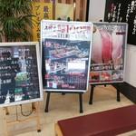 うまか亭 福島駅ピボット店 - イベント看板