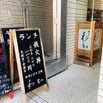 割烹 和知 - 営業日は平日(月)〜(金)のみ。