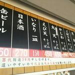 86295855 - ごぼう天、かしわ、丸天と九州でははずせないラインナップ