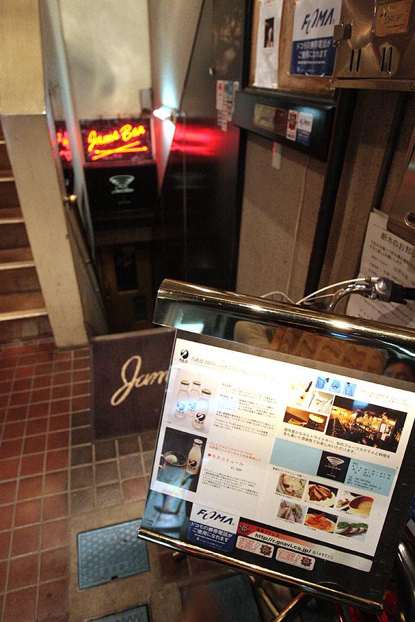 Jam's bar
