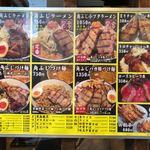 麺屋こうじ - メニュー