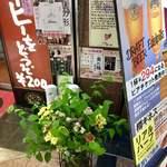 86302472 - 店頭のお花