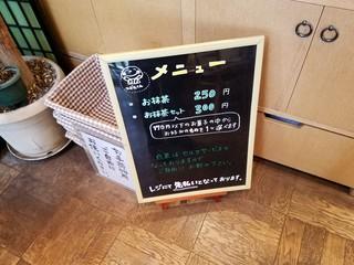 あずき庵 - イートイン用のメニューボード