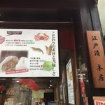 江戸清 - お店