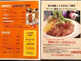 肉塊ステーキと創作オムライス Beer House KISH - グランドメニュー⑤。