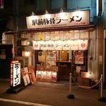 駅前豚骨ラーメン ニネンヤ - 店舗外観