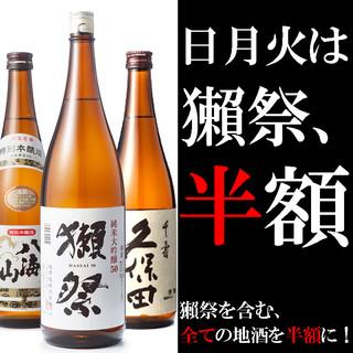 """【日~火曜日限定!!】獺""""を含む全ての日本酒と焼酎が半額に♪"""