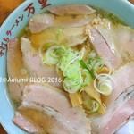 万里 - 料理写真: