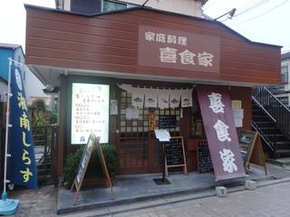 喜食家 - 店舗