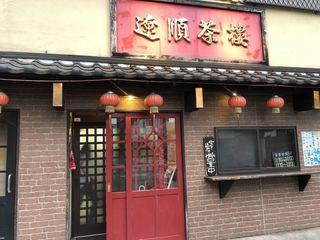 遼順茶楼 駅東口店
