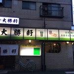 永福町大勝軒 - 外観。永福町駅からすぐの場所にあります。