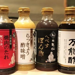 亀松のぽん酢やドレッシング、ご家庭でもお楽しみ下さい。