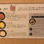 辛麺 一門 - メニゥ