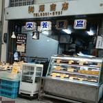 澤豆腐店 - 外観