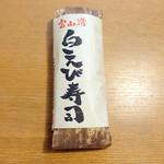 86341465 - 白海老の棒寿司(2,000円)