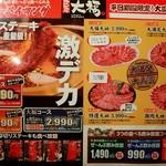 カルビ屋大福 - 厚切りステーキ食べ放題付ステーキコースもあるよ