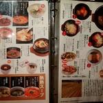 カルビ屋大福 - 麺類/ご飯もの