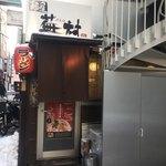 麺屋蕪村 - なかなか入りにくい入口