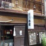 鶴亀屋春慶 - お店