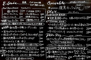 アルルの食堂 urura - 黒板のメニューでお料理のご提案もいたします。