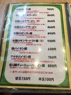 太陽のトマト麺 - メニュー