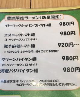 太陽のトマト麺 - 豊洲限定メニュー