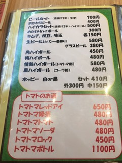 太陽のトマト麺 - ドリンクメニュー