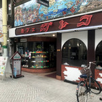 グレコ - 店舗
