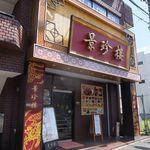 Yokohamachuukagaikeichinrou -