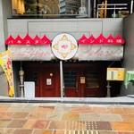 シディークパレス - 四ツ谷~麹町間、新宿通り沿い!
