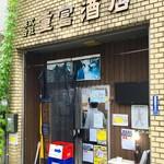 86359685 - 店舗外観(正面、ただし入口は別)。