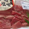 田村精肉店 - 料理写真:塩ダレ180g680円税別