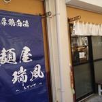 麺屋 瑞風 - 外観