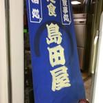 島田屋 -