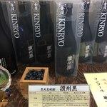 金陵の郷 - 黒大豆焼酎(焼酎部門 コンクール第1位だそうです)