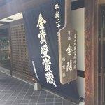 金陵の郷 - 入り口の暖簾
