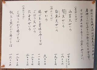 手打ち蕎麦 成冨 - 春は山菜天、たけのこ天、白魚天のラインナップ