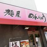 麺屋 めんりゅう -