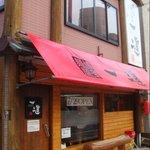博多麺屋 一連 - 外観_2010/07/25