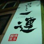 博多麺屋 一連 - 外観_2010/07/29