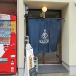 佳人 - 下呉服町のふれあい通り沿いにある創作料理屋さんです。