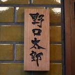 野口太郎 - 看板